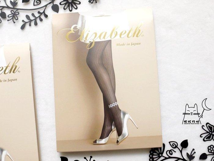 【拓拔月坊】日本品牌 Elizabeth 腳踝蕾絲 綁環格紋柄 褲襪 日本製~現貨!