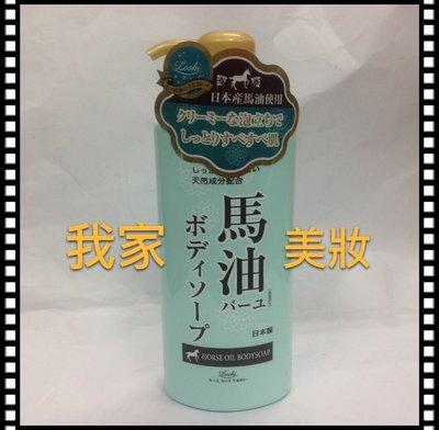 《我家美妝》最便宜*日本原裝進口 LOSHI 馬油 保濕滋養沐浴乳~600ml【另有馬油洗髮精/潤髮乳】