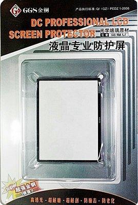 我愛買#GGS金鋼屏第二代3.0吋硬式...