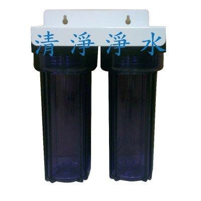 【清淨淨水店】10吋小胖2道式過濾器、水塔前製過濾大流量2胞胎全透明、6分牙只賣500元