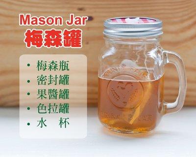 【梅森杯經典公雞款2入】-可吸管/密封罐/水杯 多功能用途