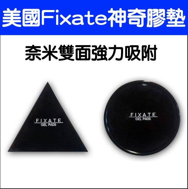 美國 Fixate 萬能凝膠墊 Gel Pads 強力奈米吸附 雙面膠貼 神奇膠墊 汽車防