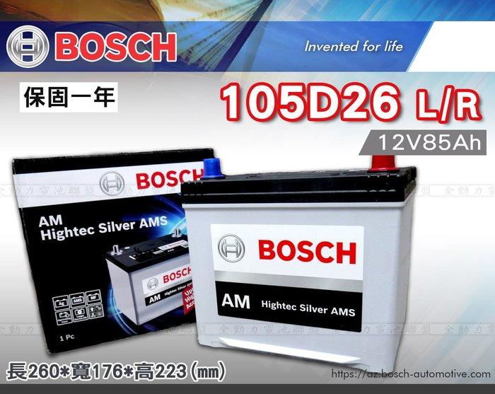 全動力 BOSCH 進口 免加水 105D26L 105D26R 直購價 休旅車 汽車電池 電瓶 凌志 福特 現代