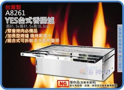 =海神坊=NG.7 A8261 YES台式香腸爐 2尺 碳烤爐 烤肉架 燒烤爐 附網 高18.5cm 8入3900元免運