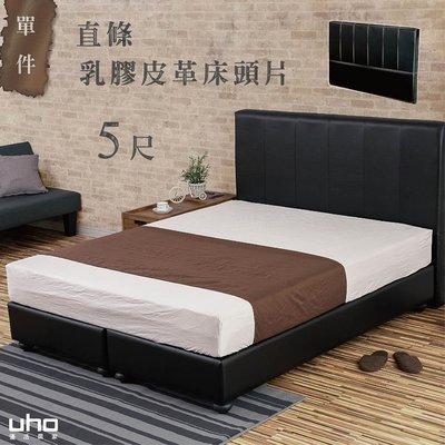 墨爾乳膠皮革黑條紋床頭片-5尺標準雙人