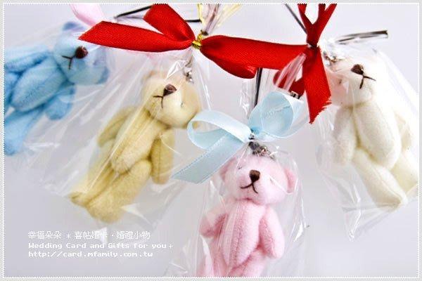 幸福朵朵【(有包裝)6cm四色Q熊小吊飾】 -二次進場.活動小禮物.畢業禮物.獎勵小朋友禮物.工商禮贈品.婚禮小物