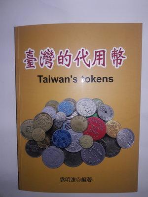 台灣的代用幣~彩色新出版~206頁~袁明達~編著~前所未有的第一本參考好書