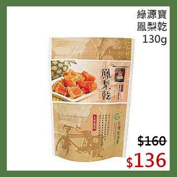 【光合作用】綠源寶 鳳梨乾 130g 天然、無農藥、非基改、友善環境、台灣天然古早味,遵循古法天然製作