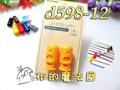 【布的魔法屋】d598-12黃色日本Suncoccoh圓柱型2入組14mm彩色塑鋼擋繩扣(繩索釦調節扣,束口扣塑膠繩釦)