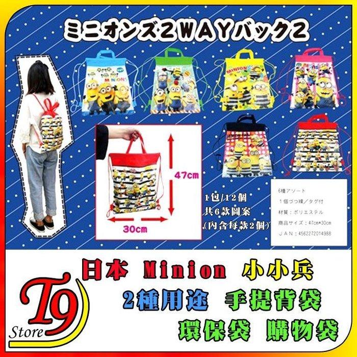 【T9store】日本進口 小小兵2種用途手提包 後背包 環保袋 購物袋 (1包12個)