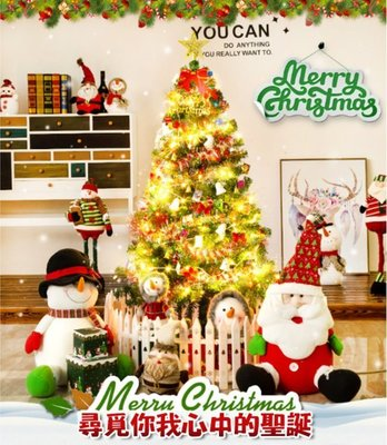 新北現貨-售完即止聖誕樹裝飾品商場店鋪裝飾聖誕樹套餐1.5米1.8米2.1米3米60cm擺件-自-引領時尚