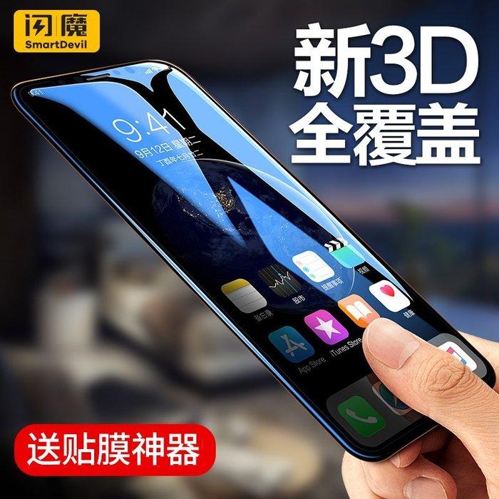 閃魔iphonex鋼化膜 蘋果X抗蓝光iPhone x 全屏覆蓋3D手機玻璃貼膜 iphone 10 愛購小舖-天