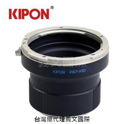 Kipon轉接環專賣店:P67-X1D(X1DII/50C/Pentax 67/哈蘇/HASSELBLAD)