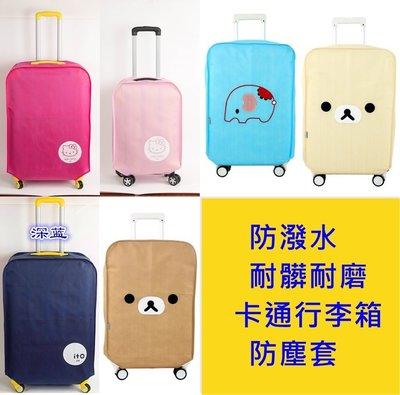【26.28.29吋】8款KITTY.拉拉熊可愛行李箱保護套~防潑水耐磨耐髒~防塵套~托運箱套 新北市