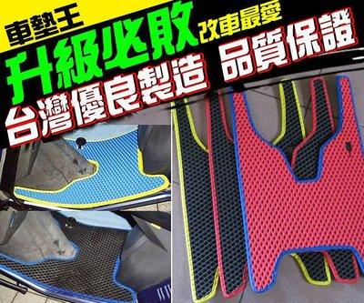 【車墊王】台灣製造*止滑/減震/合車*『Ⅲ代 EVA機車腳踏墊』名流150,新勁戰,MANY,GR,VINO,RSZ