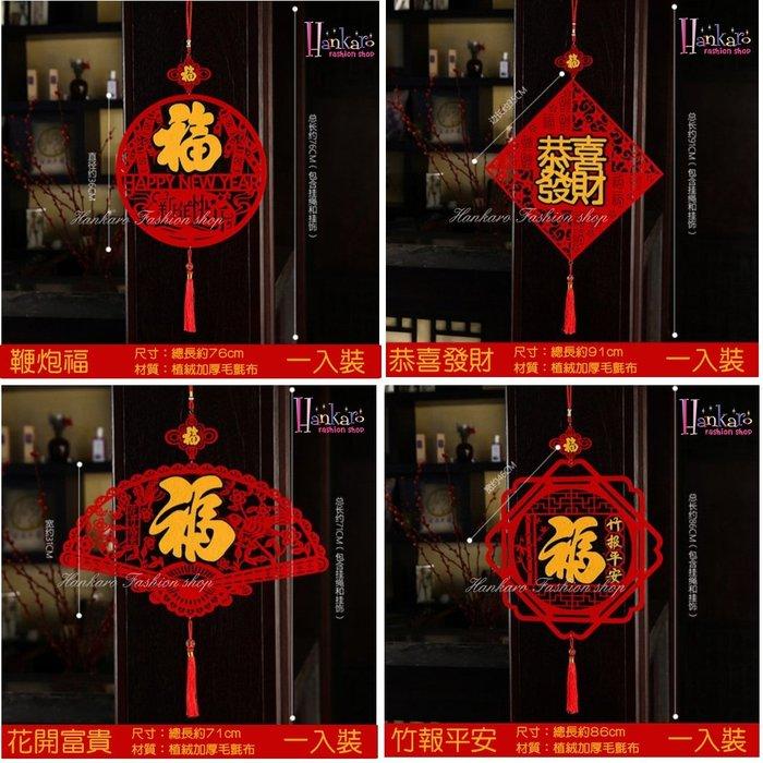 ☆[Hankaro]☆ 春節系列商品精緻植絨加厚不織布春節掛飾(單個)