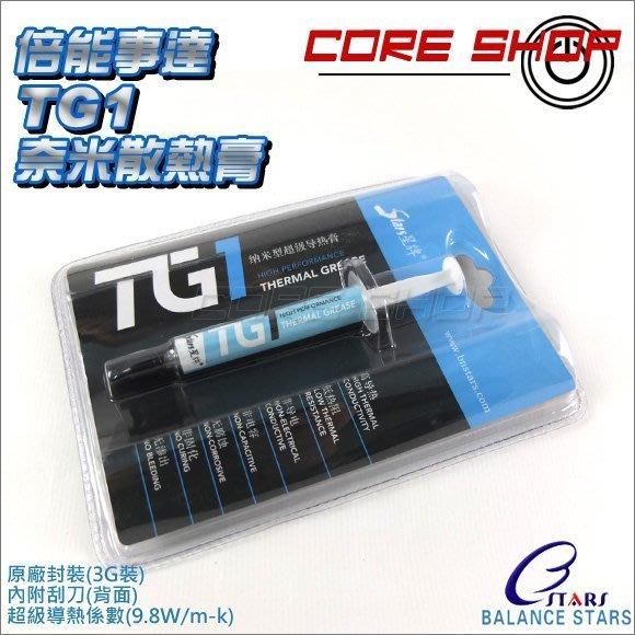 ☆酷銳科技☆星牌倍能事達TG-1 Thermal Compound散熱膏3g原廠封裝(導熱係數超越AS5.MX-4)