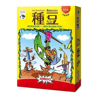 大安殿實體店面 送牌套 種豆 新版 Bohnanza 繁體中文正版益智桌遊