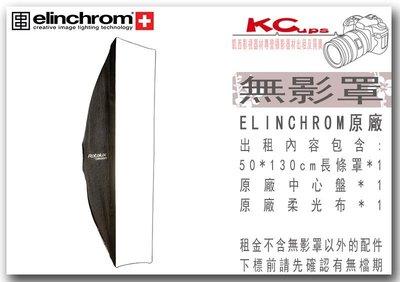 凱西影視器材 Elinchrom 原廠 50X130cm 無影罩 柔光罩 出租 不含 棚燈 燈架