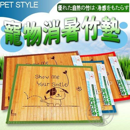 【🐱🐶培菓寵物48H出貨🐰🐹】Pet Style》天然涼寵物夏暑冬暖2用竹蓆墊XL 65*50cm特價169元蝦