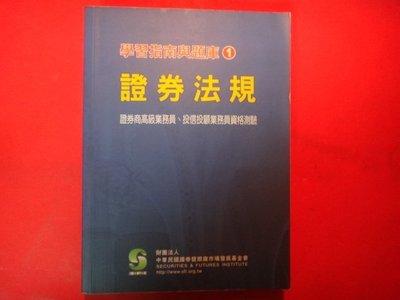 【愛悅二手書坊 05-31】學習指南與題庫(1)證券法規  將星彩藝(劃記)