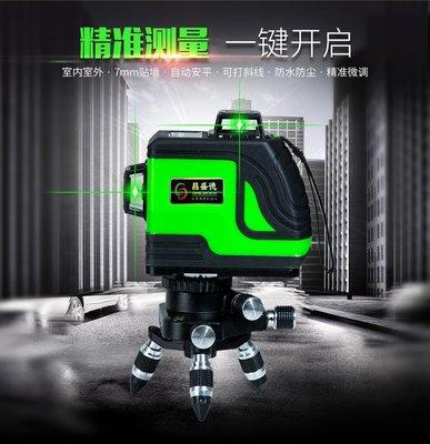 『9527五金』8線水平儀綠光紅外線3d貼牆儀高精度自動打線藍光激光室外投線儀