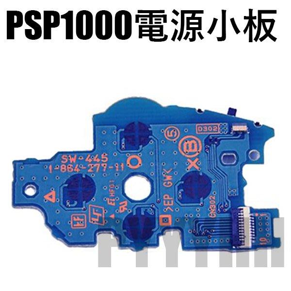 PSP 1000 主機專用 電源開關 電源開關板 電源 開關板 電源小板 PSP1000 開機小板 DIY 維修 零件