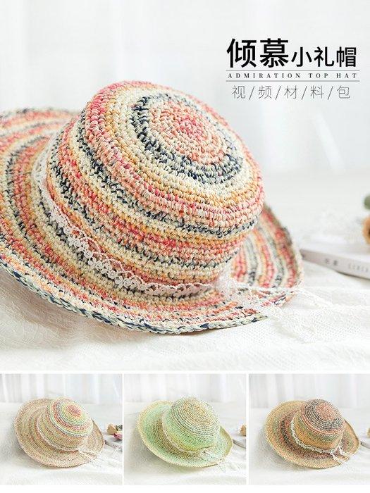 聚吉小屋 #蘇蘇姐家傾慕小禮帽材料包手工鉤針編織蕾絲線手工材料包