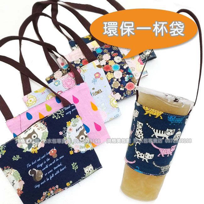 【熱銷杯袋】貝格美包館 台灣製 愛地球環保一杯袋 棉布材質 輕巧好收納 可重複清洗使用 SP3