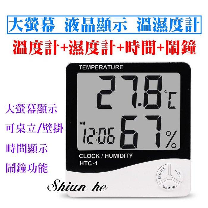 濕度溫度計 大數字時鐘數位鬧鐘 室內溫度電子液晶溼度計 電子鐘溫溼度計 鬧鐘 鬧鈴數字數顯表 大螢幕家用溫度計溫濕度計