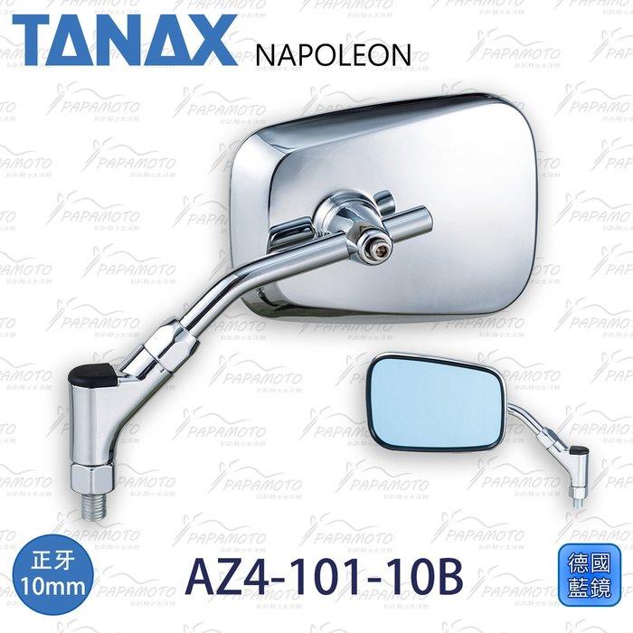 TANAX AZ4-101-10B 電鍍 光學藍鏡 後照鏡 10mm CB1100 CB1300 CB400 W800