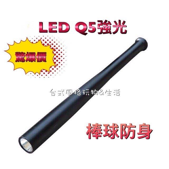 棒球棒手電筒LEDQ5戶外防身強光手電筒