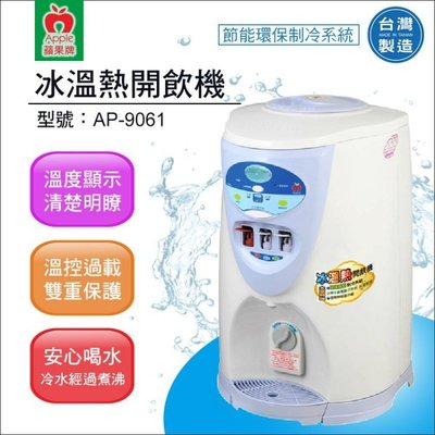 【水易購淨水網-苗栗店】蘋果牌 AP-9061節能環保冰溫熱開飲機/溫度顯示/冷水經過煮沸