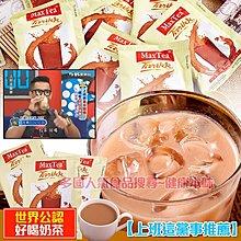 Max Tea 印尼奶茶(單包)[ID9311931201208]健康本味 (促銷至6/30止限購1包)