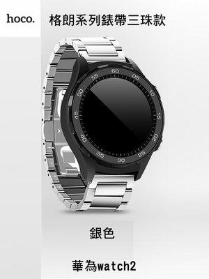 *PHONE寶*--庫米--HOCO 華為watch2 / Galaxy Watch 42mm格朗系列錶帶三珠款 銀色款