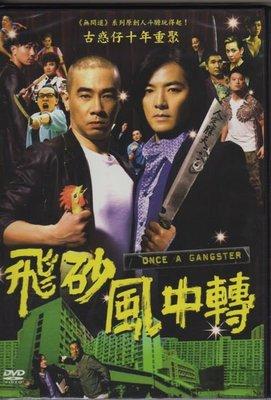 菁晶DVD~飛砂風中轉 Once A Gangster -全新未拆DVD(下標即售)