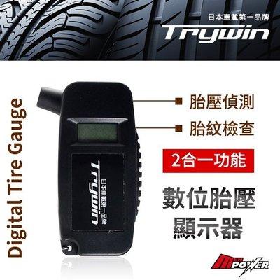 【禾笙科技】免運 Trywin 日本車載第一品牌 二合一 數位胎壓顯示器 胎壓 9
