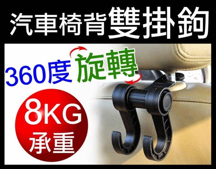 【傻瓜批發】(CH-84)汽車椅背雙掛勾 後枕掛鉤 後座掛勾 360度旋轉 承重8公斤 多功能可家用浴室房間 板橋可自取