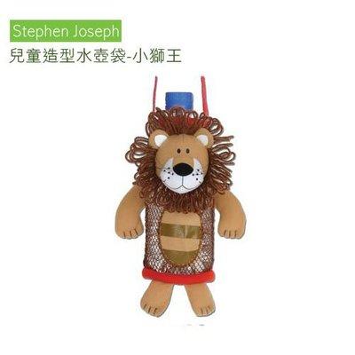 ~子供の部屋~~stephen joseph~ 正品 兒童 水壺袋~小獅王 寶特瓶、膳魔師水壺