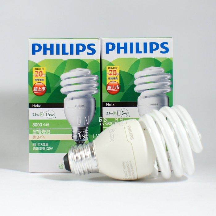 附發票 有保障 飛利浦 23W 螺旋 省電燈泡 麗晶燈 PHILIPS HELIX 另有13W 28W  歐司朗