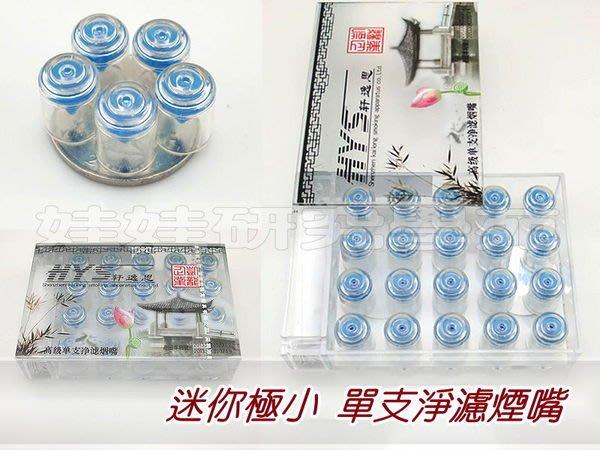 ㊣娃娃研究學苑㊣滿499元免運費 可當過濾器 史上最小 迷你單支淨濾煙嘴0.9*1.1CM(VM33)