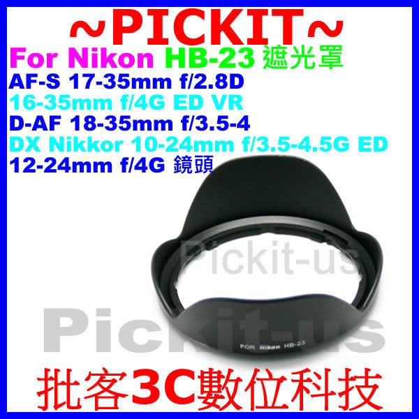 Nikon HB-23 副廠蓮花遮光罩 可反扣保護鏡頭 卡口式太陽罩 AF-S 14-24mm f/2.8G ED 17-35mm f/2.8D IF