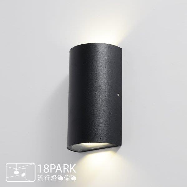 【18Park 】 實用簡約 outdoor [ 戶外-淺弧壁燈/雙向 ]