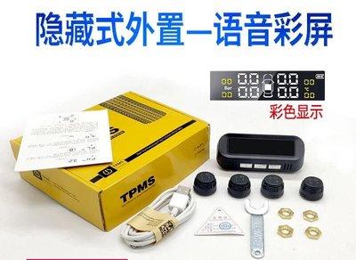 最頂級的胎壓偵測警報器 全彩真人語音 太陽能 usb供電