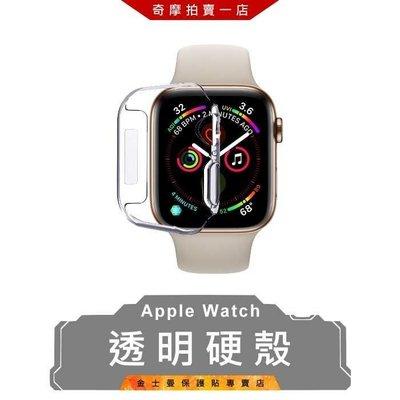 (金士曼) Apple Watch 38mm 42mm 40mm 44mm  手錶殼 手錶 保護殼 錶框 硬殼 屏東縣