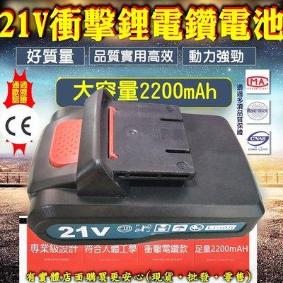 51023-223-雲蓁小屋【21V衝擊電鑽 鋰電電池】 本商品僅限本賣場相關產品使用 非本賣場相關商品請勿下標