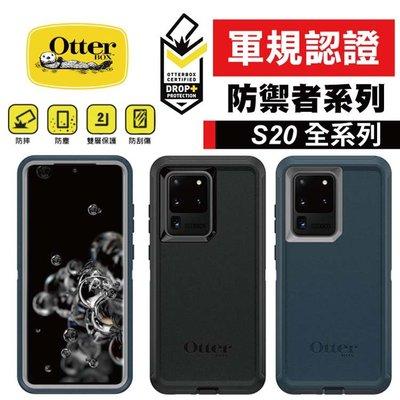 免運 OtterBox Galaxy S20 Ultra / S20+ / S20 Defender 防禦者系列 保護殼