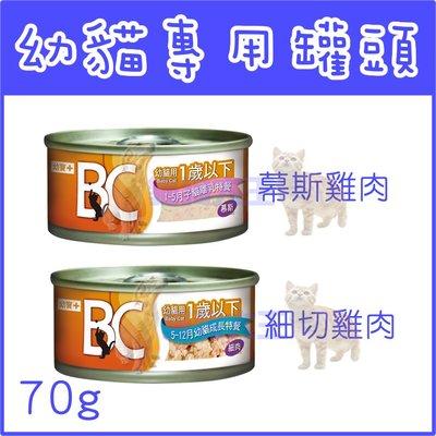 *貓狗大王*亞米3C機能貓罐系列----BC幼貓 貓罐  70g/罐