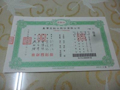 紅色小館~樣張~台灣亞銳士股份有限公司~新台幣 零仟 零佰 零拾圓整