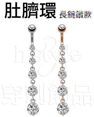 《Hstyle穿刺》316L鋼 ∮ 肚臍環 簡約 吊墜鑽款 醫用鋼 個性飾品 特殊造型 高品質 圓形